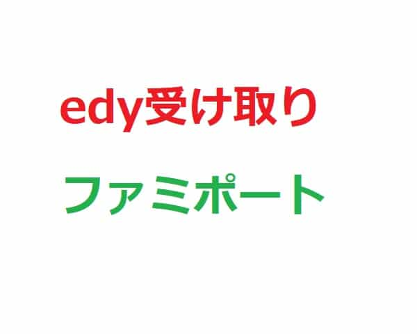 ファミポートで楽天edyを受け取る全手順を画像付きで解説!